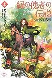 緑の使者の伝説(上) (ハヤカワ文庫FT)