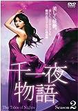 千一夜物語 Season2 DVD-BOX(4枚組)[DVD]