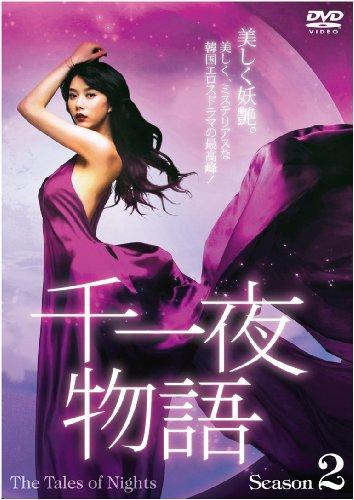 千一夜物語 セカンドシーズン DVD-BOX
