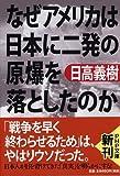 なぜアメリカは日本に二発の原爆を落としたのか (PHP文庫)