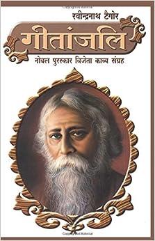 Geetanjali (Hindi) price comparison at Flipkart, Amazon, Crossword, Uread, Bookadda, Landmark, Homeshop18