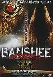 BANSHEE バンシー [DVD]