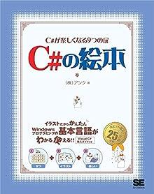 [アンク] C#の絵本