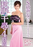S級熟女コンプリートファイル 秋野千尋 4時間 VENUS [DVD][アダルト]