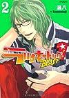 ラッキードッグ1BLAST 2 (MFコミックス ジーンシリーズ)