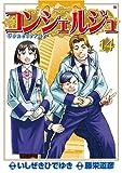 コンシェルジュ 14 (14) (BUNCH COMICS)