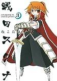 戦国スクナ(3) (ガンガンコミックスONLINE)