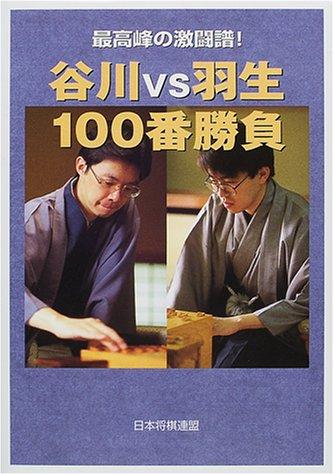 谷川vs羽生100番勝負—最高峰の激闘譜!
