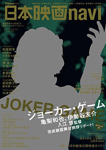 日本映画navi vol.55  ★表紙:亀梨和也(※ピンナップ付き) (NIKKO MOOK)