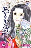あさきゆめみし—源氏物語 (10) (講談社コミックスミミ (269巻))