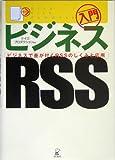 入門 ビジネスRSS—ビジネスで差が付くRSSのしくみと応用