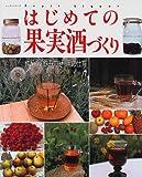 はじめての果実酒づくり―作り方・飲み方・利用の仕方 (レッスンシリーズ)