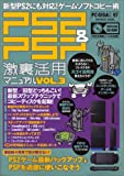 PS2&PSP激裏活用マニュアル (Vol.3) (Inforest mook―PC・GIGA特別集中講座)