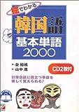 絵でわかる韓国語基本単語2000―CD BOOK (アスカカルチャー)