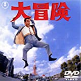 大冒険 [DVD]