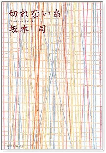 切れない糸 (創元クライム・クラブ)