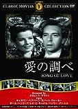 愛の調べ [DVD]