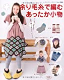 余り毛糸で編むあったか小物 (レディブティックシリーズno.3504)