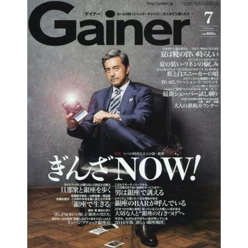 Gainer(ゲイナー) 2016年 07 月号 [雑誌]