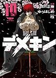 デメキン 10 (ヤングチャンピオンコミックス)