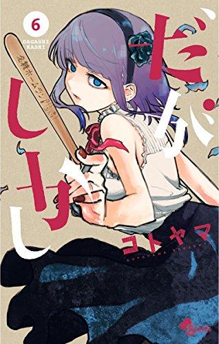 だがしかし(6) (少年サンデーコミックス)