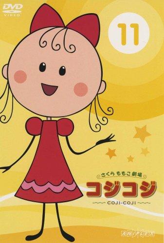 さくらももこ劇場 コジコジ ~COJI-COJI~ VOL.11 [DVD]