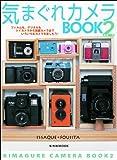 気まぐれカメラBOOK2 (玄光社MOOK)