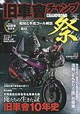 旧車會チャンプ祭―俺たちの生きた証旧車會10年史 (SAKURA・MOOK 68)