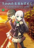 『失われた未来を求めて』DVD 5[DVD]