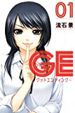 GE~グッドエンディング 1 (少年マガジンコミックス)