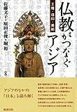 仏教がつなぐアジア―王権・信仰・美術