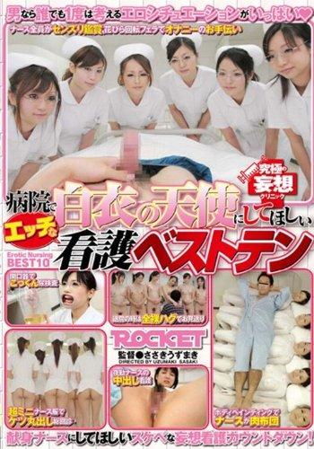 [] 病院で白衣の天使にしてほしいエッチな看護ベストテン