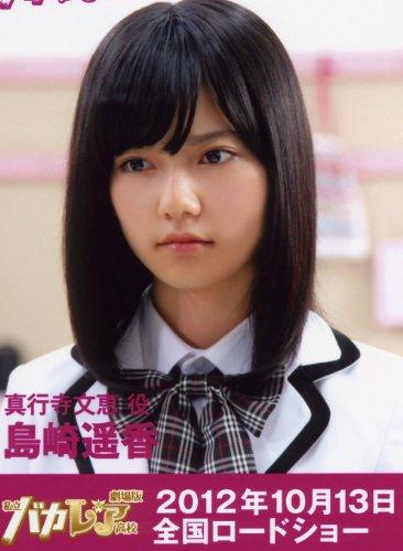 私立バカレア高校 生写真 (DVD-BOX豪華版Ver)【島崎遥香】AKB48