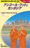 D22 地球の歩き方 アンコールワットとカンボジア 2012