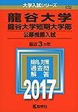 龍谷大学・龍谷大学短期大学部(公募推薦入試) (2017年版大学入試シリーズ)