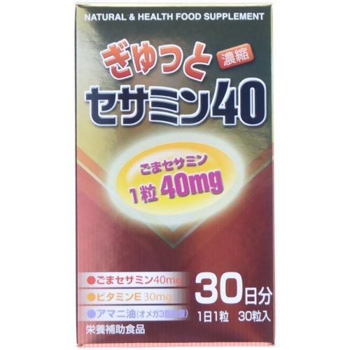 京都栄養 ぎゅっとセサミン40 30カプセル