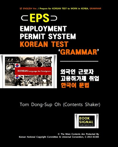 Tom Dong-Sup Oh - EPS (Employment Permit System) Korean Test / GRAMMAR: International Korean Language Test / Prepapartion Guide For Foreign Workers (EPS (Employment Permit ... Test Preparation Study For Foreign Workers)