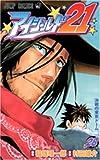 アイシールド21 28 (28) (ジャンプコミックス)