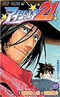アイシールド21 第28巻 2008年02月04日発売