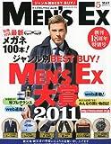 MEN'S EX (メンズ・イーエックス) 2011年 05月号 [雑誌]