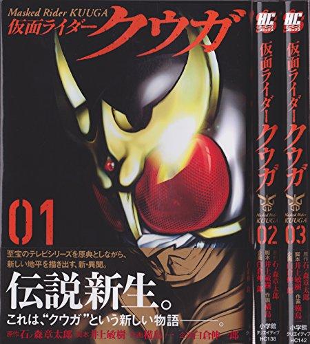 仮面ライダークウガ コミック 1-3巻セット (ヒーローズコミックス)