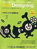 Web Designing (ウェブデザイニング) 2014年 03月号 [雑誌] [雑誌] / マイナビ (刊)