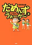 だめんず・うぉ~か~(3) (SPA!コミックス)