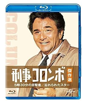 刑事コロンボ傑作選 5時30分の目撃者/忘れられたスター [Blu-ray]