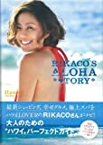 RIKACO'S ALOHA STORY: Hawaii Perfect Guide (光文社女性ブックス VOL. 139)