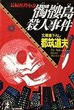 髑髏島(どくろじま)殺人事件 (光文社文庫)