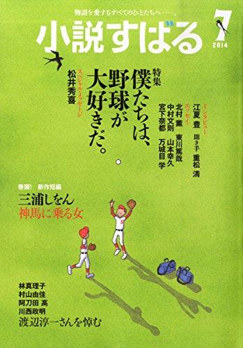 小説すばる 2014年 07月号 [雑誌]