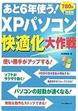 あと6年使う!XPパソコン快適化大作戦