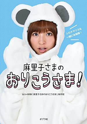 麻里子さまのおりこうさま!