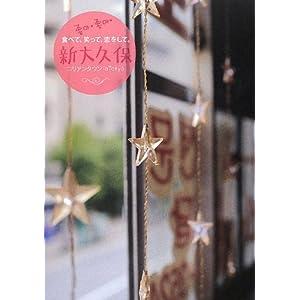 食べて、笑って、恋をして。 新大久保 コリアンタウン in Tokyo (マーブルブックス)